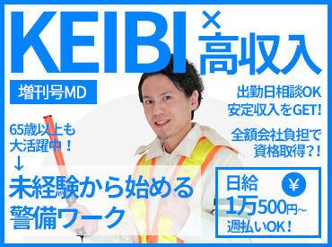 株式会社エムディーコーポレート 北陸支店 ※勤務地:金沢市の画像・写真