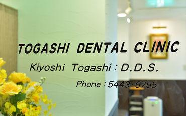 医療法人社団皓和会 とがし歯科医院の画像・写真