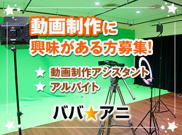 株式会社ババアニ・トメロンスタジオの画像・写真