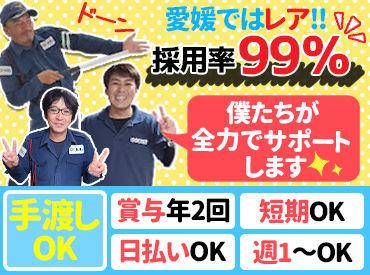 株式会社KIG愛媛 ※勤務地:今治市の画像・写真