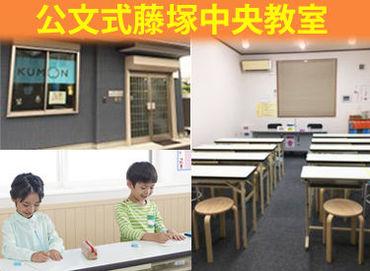 公文式 藤塚中央教室の画像・写真