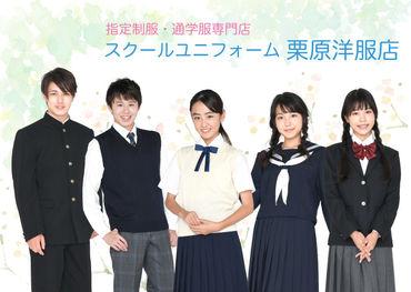 株式会社栗原洋服店の画像・写真