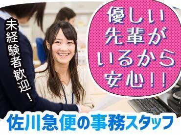 佐川急便株式会社 富山営業所の画像・写真