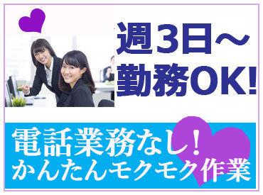 株式会社エスプールヒューマンソリューションズ 北海道支店 (勤務地:大通)の画像・写真