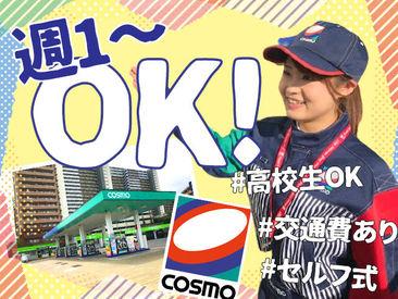 コスモ石油  S&CCS四街道吉岡の画像・写真
