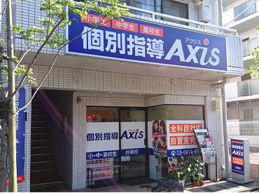 個別指導Axis(アクシス) 井草校の画像・写真