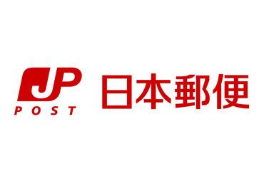 日本郵便株式会社 福山郵便局の画像・写真