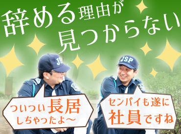 ジャパンパトロール警備保障株式会社 神奈川支社 平塚エリアの画像・写真