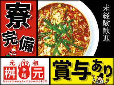 辛麺屋桝元 ※延岡市エリアの画像・写真