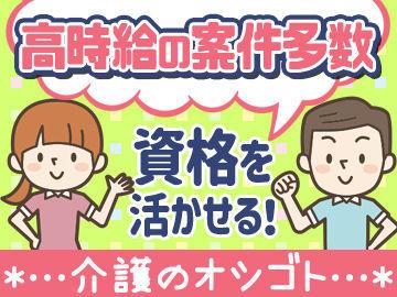 (株)マックスサポートメディカルケア事業部 大阪第二支店の画像・写真