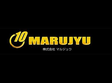 株式会社マルジュウの画像・写真