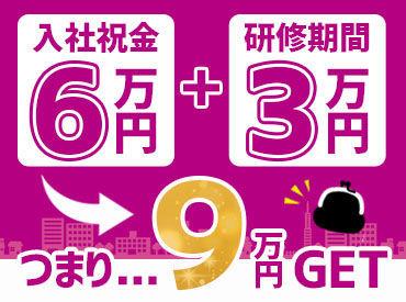シンテイ警備株式会社 川越営業所 ※鶴ケ島エリア/A3203000133の画像・写真