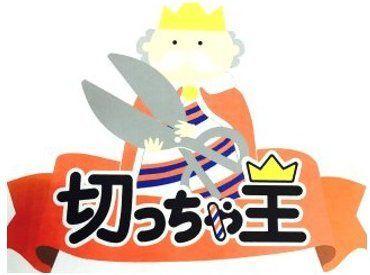 切っちゃ王の画像・写真