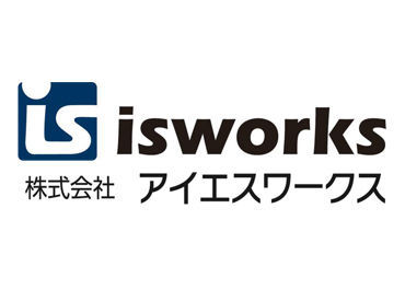 株式会社アイエスワークスの画像・写真