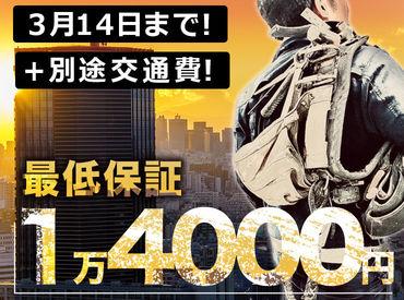 株式会社ハンズ 工事事業部  ※勤務地:藤沢エリア[001] の画像・写真