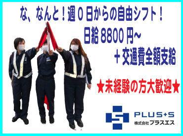 株式会社プラスエス 呉営業所の画像・写真