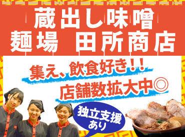 株式会社トライ・インターナショナル(蔵出し味噌 麺場 田所商店 千葉北店)の画像・写真