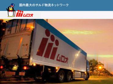 株式会社ムロオ 倉敷支店の画像・写真