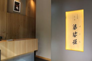 京橋 婆娑羅の画像・写真