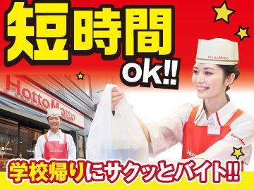 ほっともっと 臼田バイパス店 63562の画像・写真