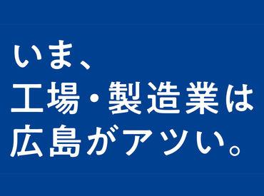 株式会社ワールドインテック 広島営業所 ※勤務地:東広島市/広告No.0036306_2977の画像・写真