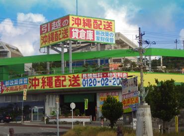 沖縄配送株式会社の画像・写真