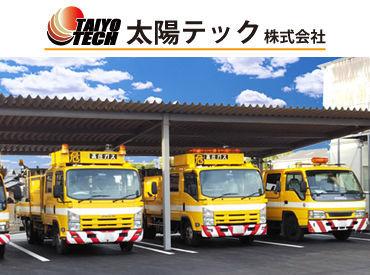 太陽テック株式会社 本社の画像・写真