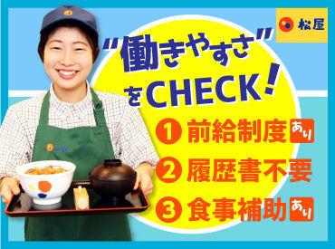 株式会社松屋フーズの画像・写真