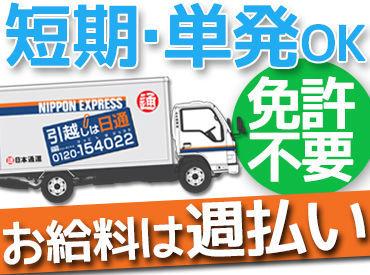 日本通運株式会社 大阪支店 戦力調達の画像・写真