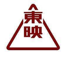 株式会社東映エージエンシー(紹介先:株式会社東映テレビ・プロダクション)の画像・写真