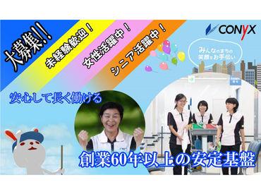 吉田美装株式会社の画像・写真