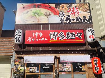 博多麺々 三田店の画像・写真