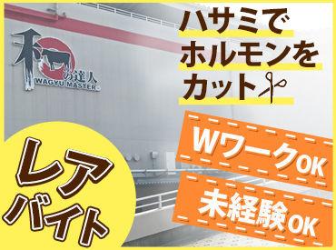 株式会社神戸ETセンター (和牛マスター食肉センター内)の画像・写真