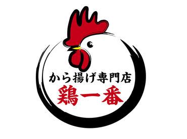 鶏一番 中村西根店の画像・写真