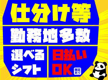 SGフィルダー株式会社 ※椥辻エリア/t303-7001の画像・写真