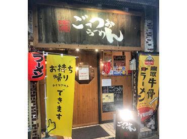 ごっつおらーめん 鳥取店の画像・写真