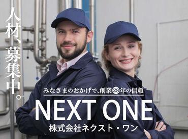 株式会社ネクスト・ワンの画像・写真