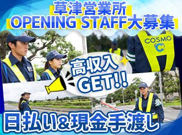 株式会社コスモ警備【勤務地:守山エリア】の画像・写真