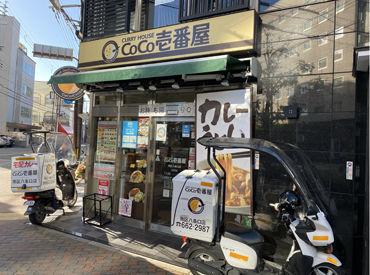 カレーハウスCoCo壱番屋 南区八条口店の画像・写真