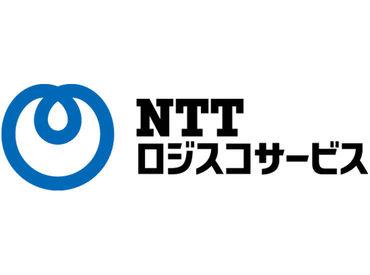 株式会社ジョブコム (紹介先:株式会社NTTロジスコサービス)の画像・写真