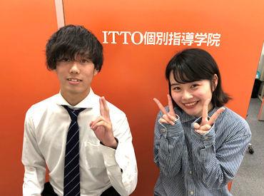 ITTO個別指導学院 総持寺校の画像・写真