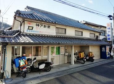 神戸新聞 夢前橋専売所の画像・写真