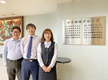 中川物産株式会社の画像・写真