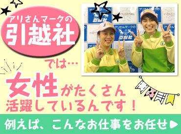 株式会社引越社 静岡本部の画像・写真