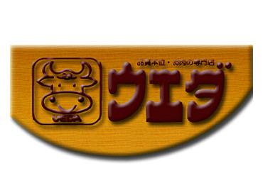 業務用食品スーパー廿日市店精肉部の画像・写真