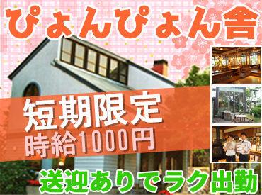 ぴょんぴょん舎 オンマーキッチン イオン盛岡店の画像・写真