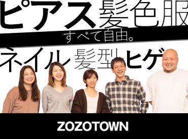 株式会社ZOZO/csmの画像・写真