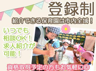 一般社団法人大阪市私立保育園連盟の画像・写真