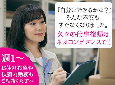 株式会社ネオコンピタンス 勤務地:坂戸駅周辺(KGE)の画像・写真