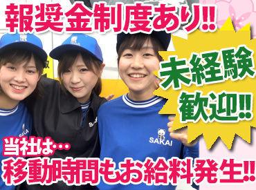 株式会社サカイ引越センター 仙台北支社の画像・写真